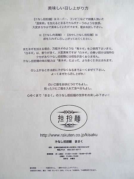 kisaku13.jpg