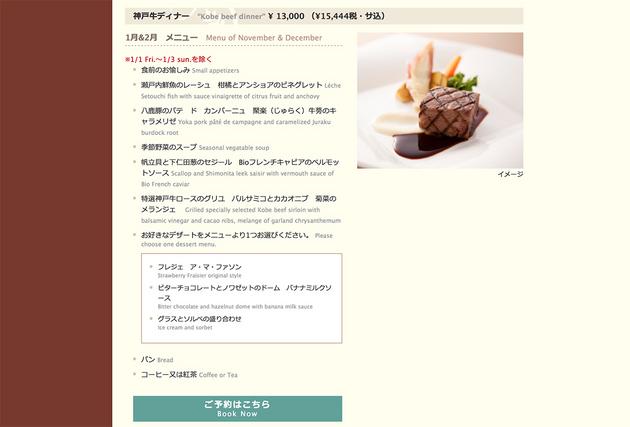 神戸牛ディナー.jpg