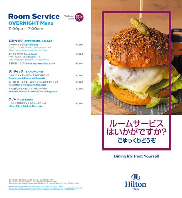 RoomService_Menu-1.jpg