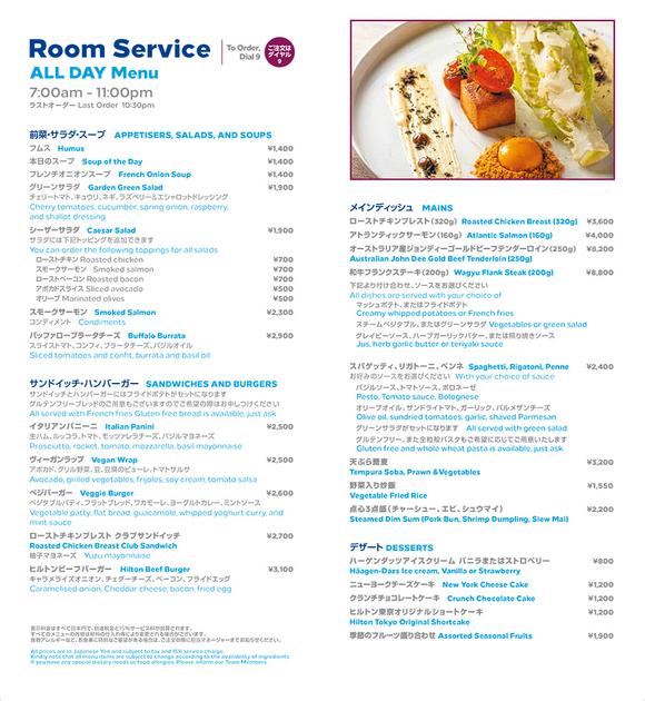 RoomService_Menu-2.jpg