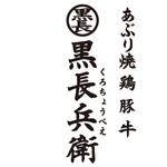 kurochoa_haneda_logo.jpg